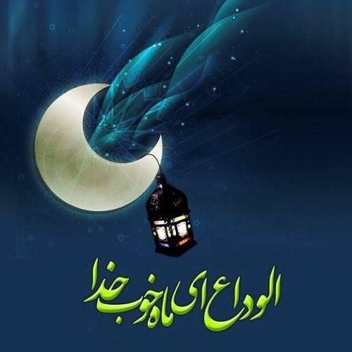 شعر های زیبا درباره وداع با ماه رمضان