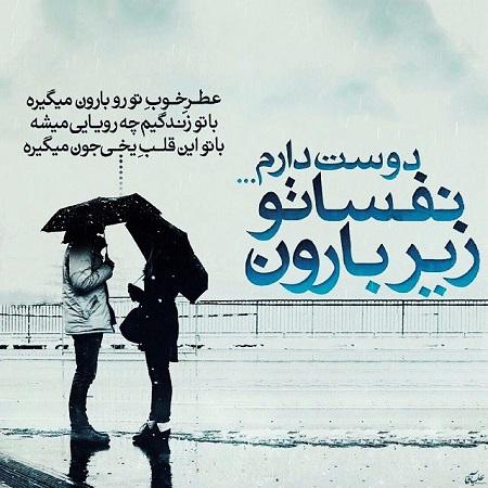 عشق بازی زیر بارون