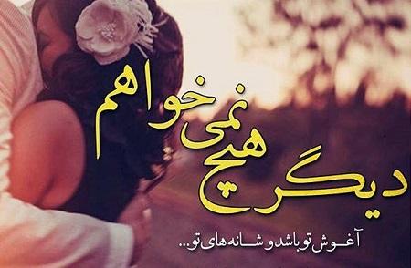 بغل کردن عاشقانه همسر