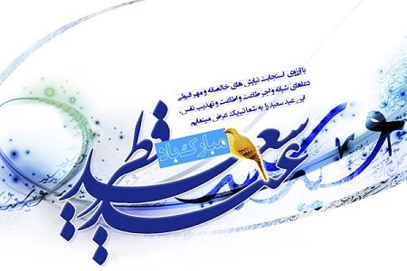 عکس پروفایل عید فطر برای تلگرام اینستاگرام