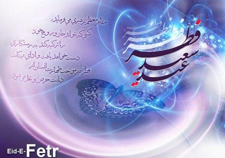 پروفایل عید سعید فطر