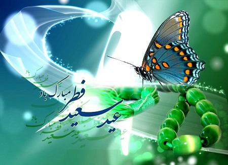 عکس زیبا برای تبریک عید فطر