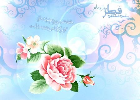 پس زمینه زیبا عید فطر