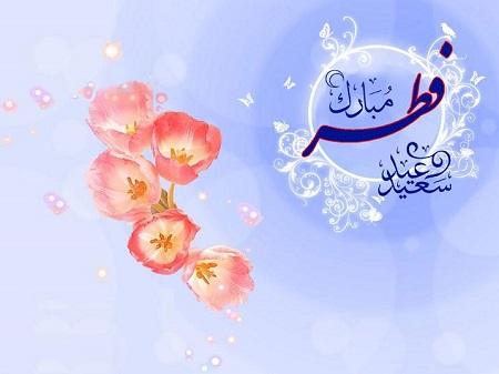 عکس برای تبریک عید فطر 96