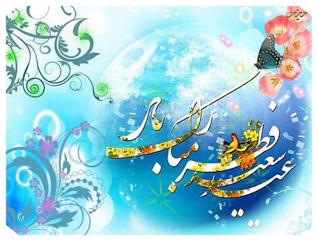 عکس پروفایل برای عید فطر