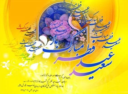 کارت پستال عید فطر 96