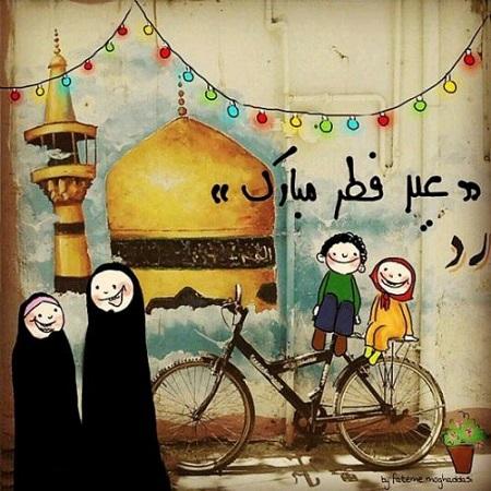 عکس برای تبریک عید فطر