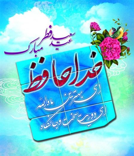 تصاویر زیبا برای تبریک عید فطر
