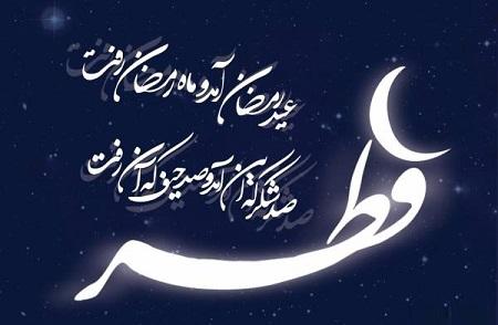 عکس نوشته جدید تبریک عید فطر