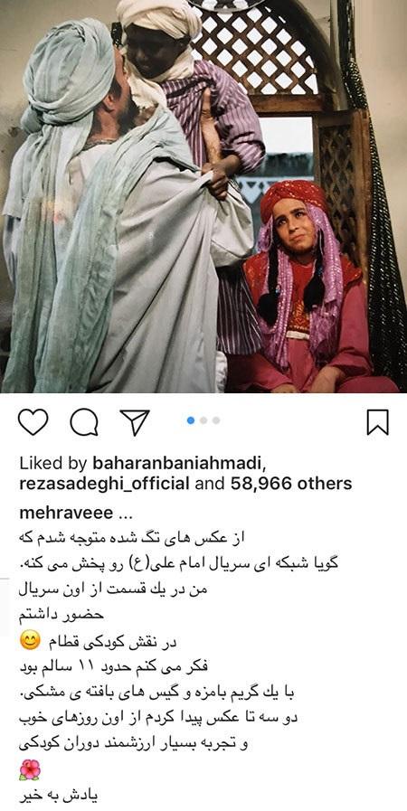 عکس جالب مهراوه شریفی نیا در نقش قطام