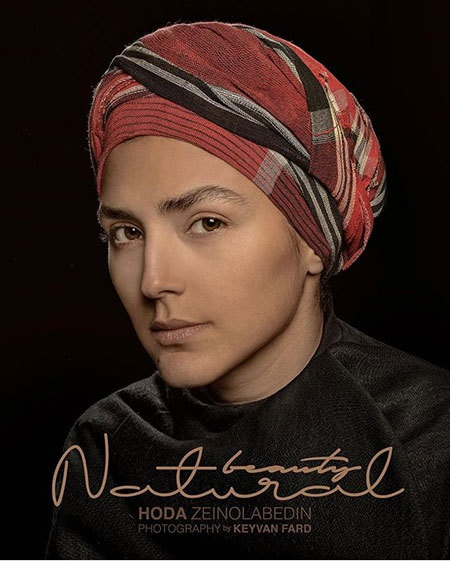 عکس لنگی و بدون آرایش هدی زین العابدین!