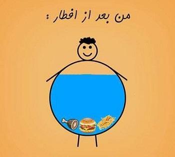 جوک مخصوص ماه رمضان برای تلگرام