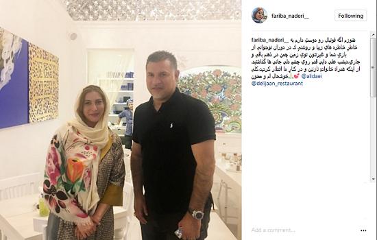 عکس/حضور علی دایی در رستوران خانم بازیگر سرشناس