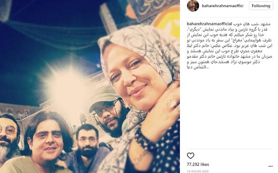 عکس/بهاره رهنما شب احیا را در حرم امام رضا گذراند