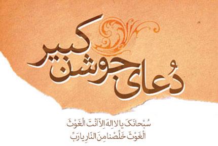 متن کامل دعای جوشن کبیر + معنی