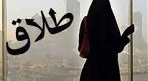 چه زمانی زن می تواند بدون بخشیدن مهریه تقاضای طلاق کند