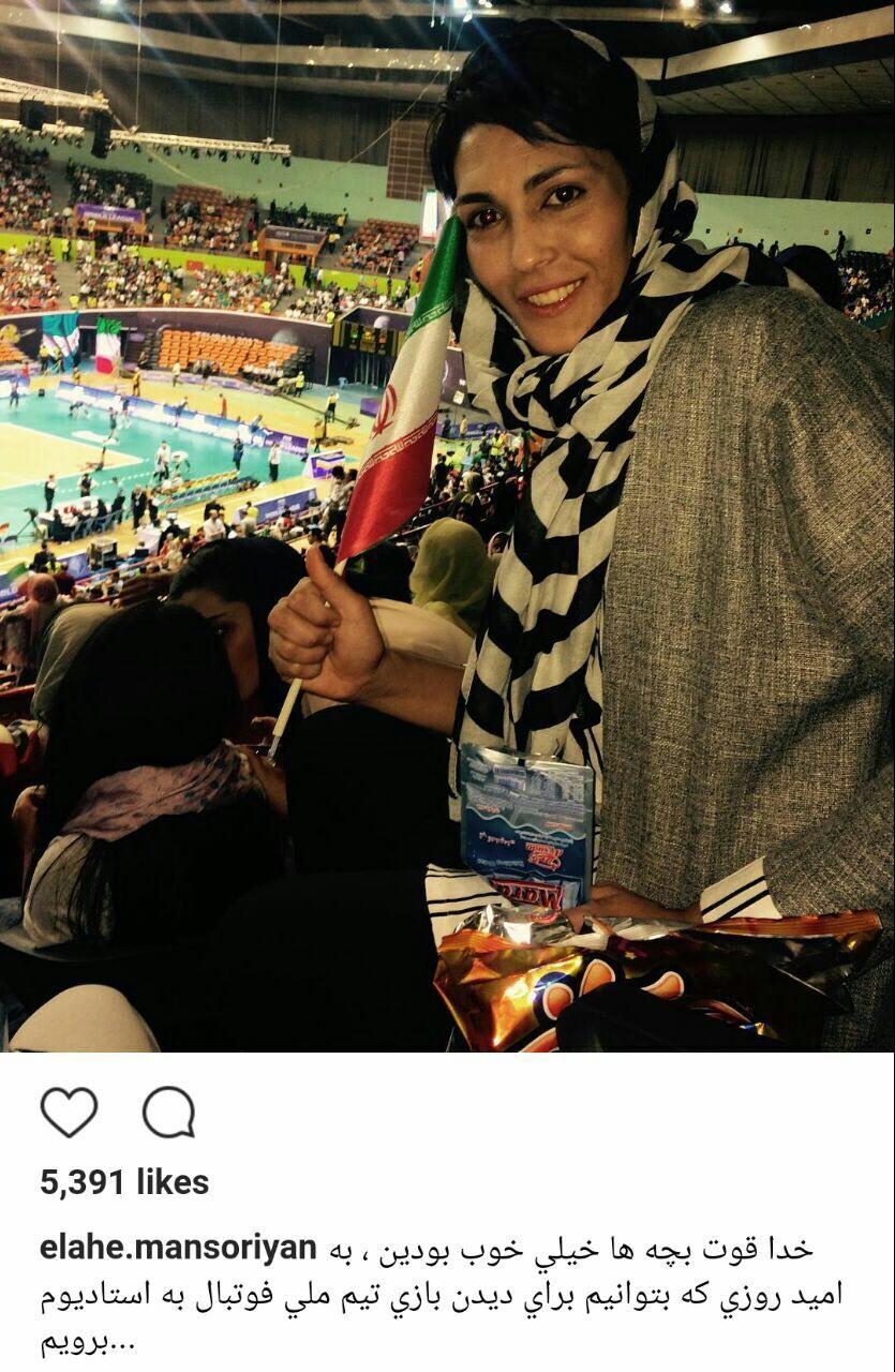 الهه منصوریان در ورزشگاه آزادی