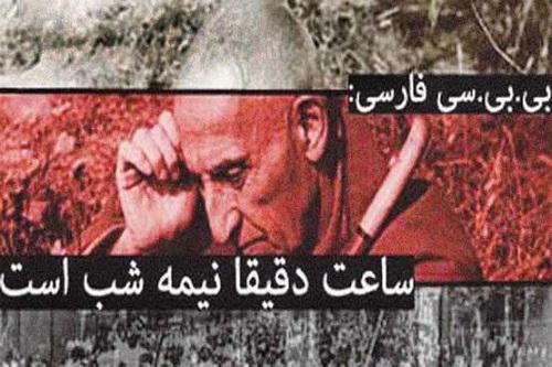 اسناد کودتای 28 مرداد توسط آمریکا منتشر شد