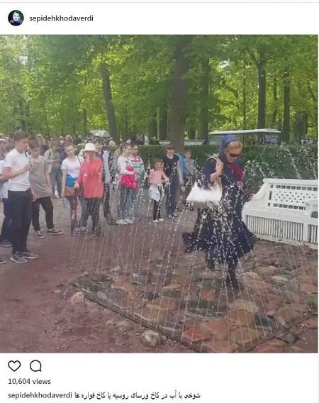 سپیده خداوردی در حال آب بازی در روسیه