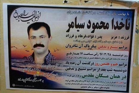 کشته شدن صیاد ایرانی محمود سیامر توسط مرزبانان عربستان