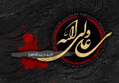 اشعاری زیبا ویژه شهادت حضرت علی علیه السلام