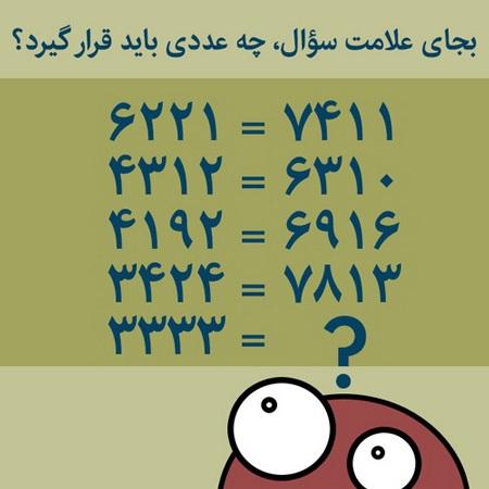 تست هوش ریاضی با جواب , معما و تست هوش