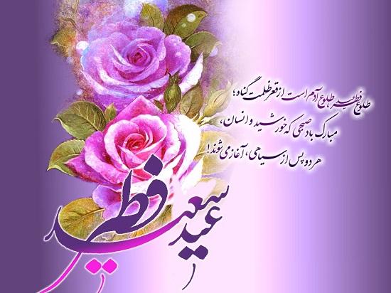 اس ام اس تبریک عید فطر