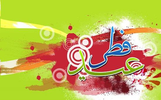 اس ام اس طنـز تبریک عید سعید فطر