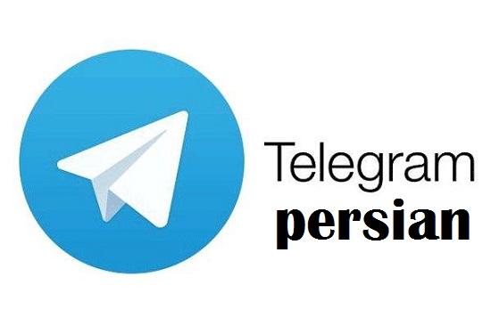 تنظیمات زبان فارسی در آپدیت جدید تلگرام