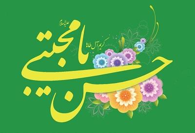 متن زیبا برای تبریک میلاد امام حسن مجتبی(ع)