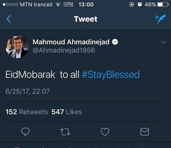 اشتباه عجیب و خنده دار احمدی نژاد در تبریک عید فطر+عکس