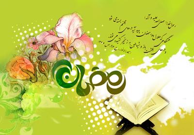 دلایل واجب بودن روزه در اسلام از نظر امام رضا(ع)