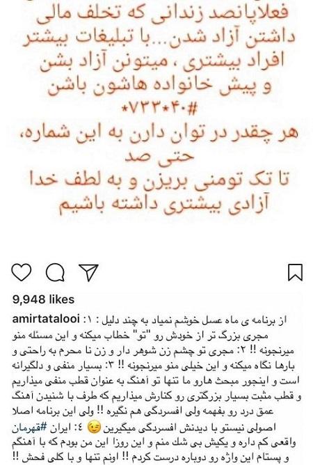 متلک تتلو به احسان علیخانی