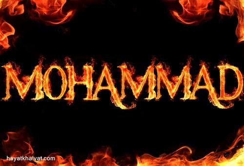 اسم پروفایل محمد , اسم پروفایل mohammad