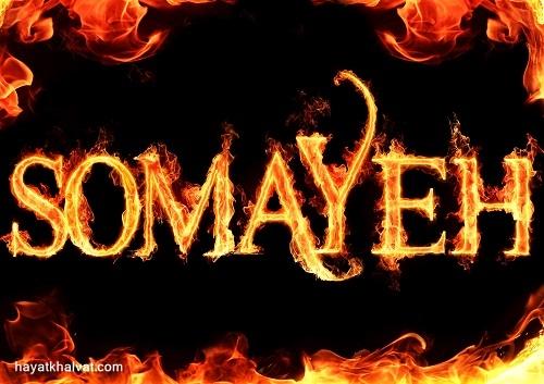 اسم پروفایل سمیه , اسم پروفایل somayeh