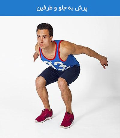 آموزش ورزش در خانه با تصویر