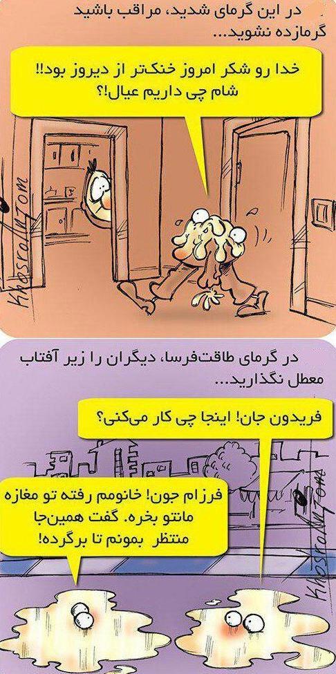 کاریکاتور درباره گرمای تابستان