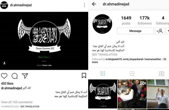 هک شدن اینستاگرام احمدی نژاد
