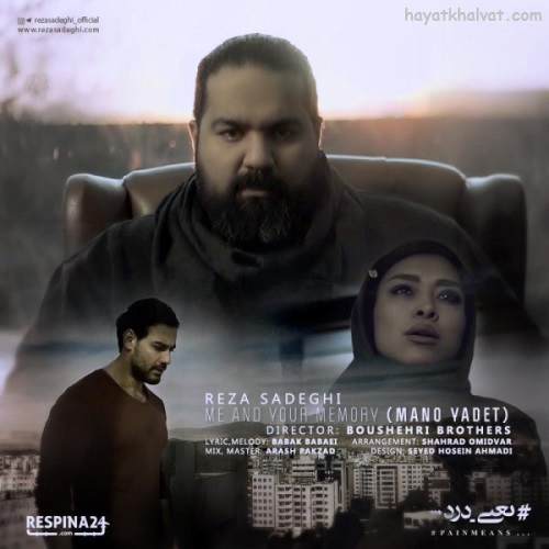 موزیک ویدئو جدید رضا صادقی به نام منو یادت از آلبوم یعنی درد