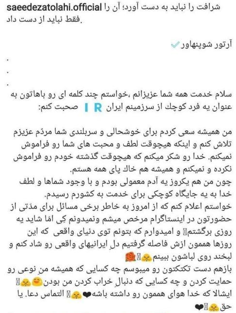 خداحافظی سعید عزت اللهی از فضای مجازی