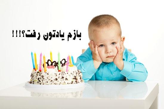 عکس پروفایل تولدم مبارک , تولدم مبارک