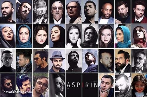 بازیگران و خلاصه داستان سریال آسپرین در شبکه نمایش خانگی+عکس
