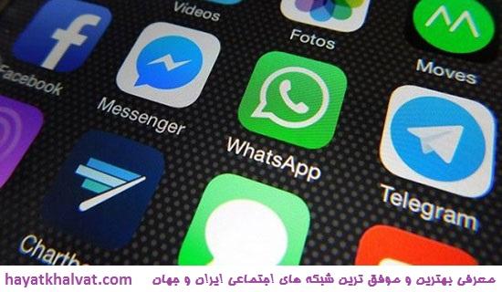 معرفی محبوب ترین شبکه های اجتماعی در ایران و جهان