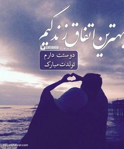 متن عاشقانه برای تبریک تولد همسر