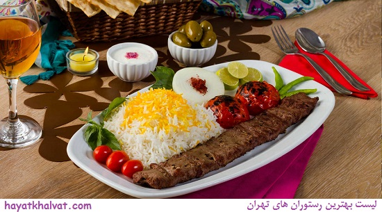لیست کامل بهترین رستوران های تهران + آدرس و شماره تماس