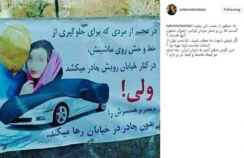 اعتراض تهمینه میلانی به یک پوستر تبلیغ حجاب
