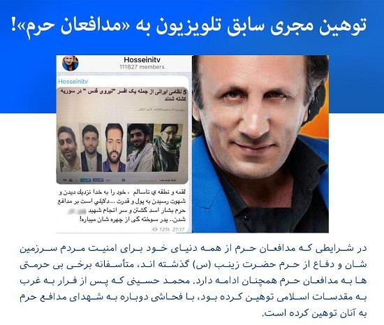 توهین محمد حسینی به مدافعان حرم