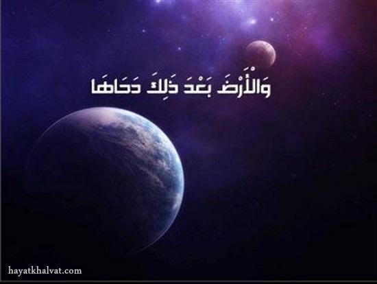 دحوالارض , دحوالارض در قرآن