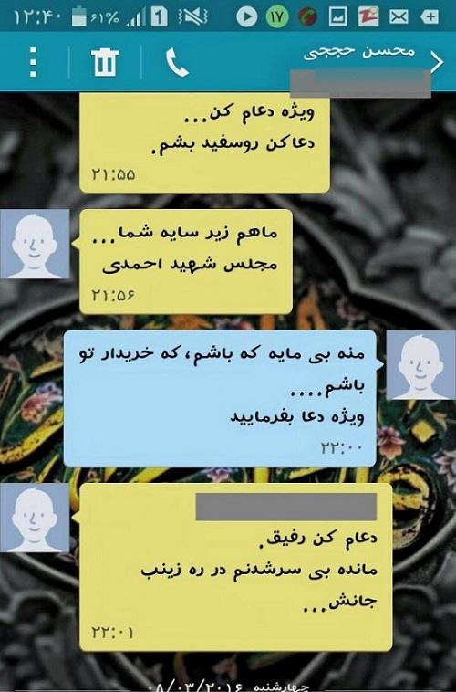 آخرین پیامکی شهید حججی