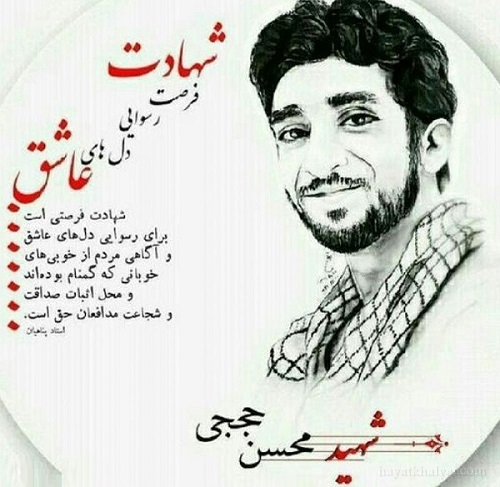 عکس نوشته شهید حججی , عکس پروفایل شهید حججی